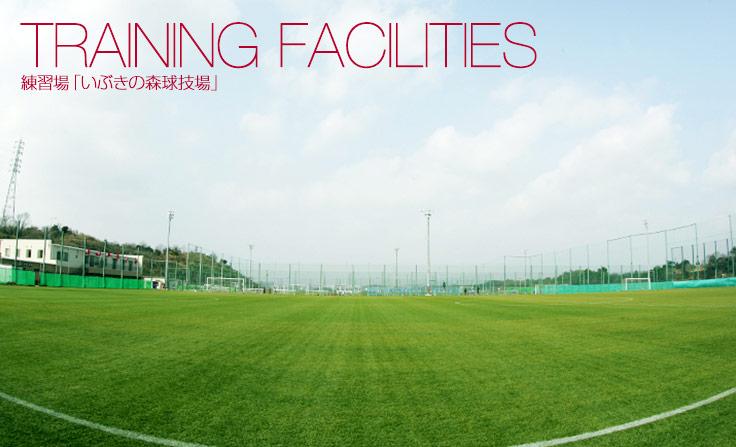 ヴィッセル神戸 クラブ情報 練習場 いぶきの森球技場