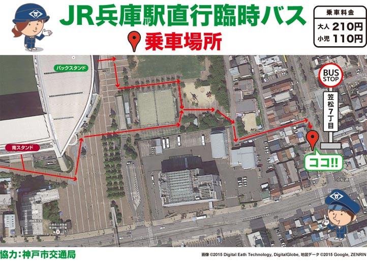 JR兵庫駅直行臨時バス