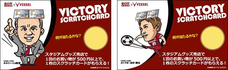 ヴィクトリースクラッチカード