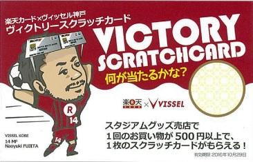 ヴィクトリースクラッチカードキャンペーン