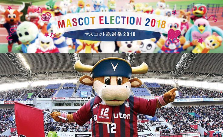 リーグ 選挙 j マスコット 総