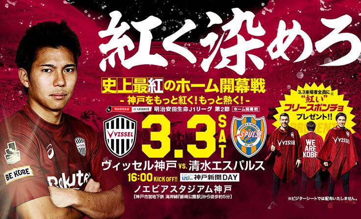 ヴィッセル神戸 ニュース/レポート : 【ホーム開幕戦】3/3(土)vs ...
