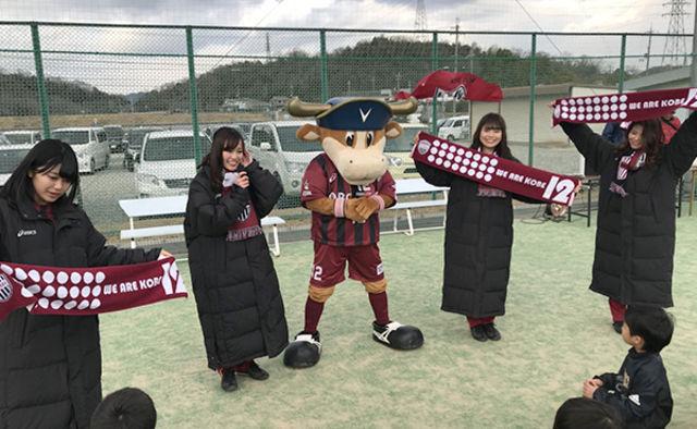 ヴィッセル神戸 ファンクラブ