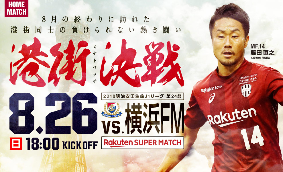 4ead75fc0 We will tell about 2018 J1 League Section 24
