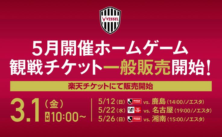 56f78890fb2 ヴィッセル神戸 ニュース/レポート : 5月開催ホームゲーム観戦チケットの ...