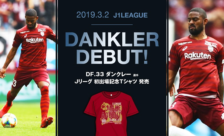 49226fd2a In 2019 J1 League Matchday 2