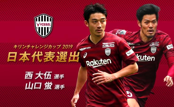 e98f8f50b VISSEL KOBE news   report  Daigo Nishi and Hotaru Yamaguchi selected ...