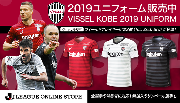 24837456f VISSEL KOBE news report  Official Online Store to be moved