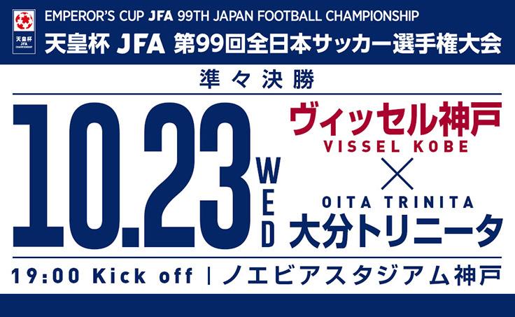 ヴィッセル神戸 ニュース/レポート  第99回天皇杯 準々決勝