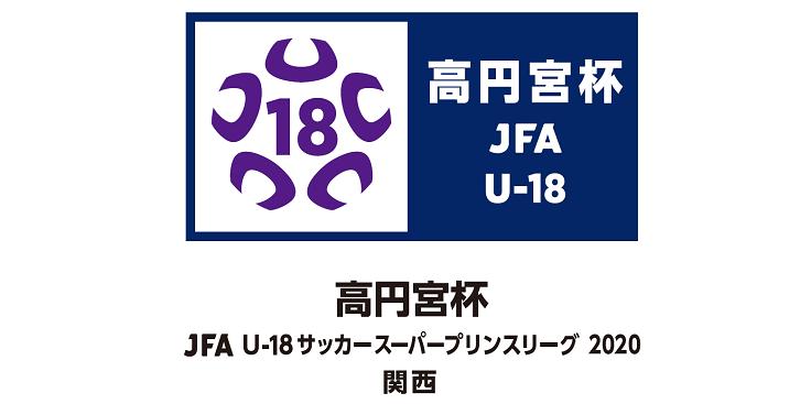 2020 大阪 杯 u15 高円宮 高円宮杯第31回全日本U