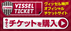VISSEL TICKET
