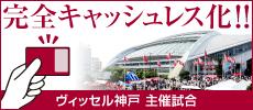 Bargeldlose Vollkommenheit von Noevir Stadium Kobe