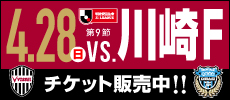 4/28 am Sonntag 2019 J1 Liga Matchday 9 gegen Kawasaki Frontale 14:00 legen los!