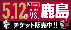 5/12 am Sonntag 2019 J1 Liga Matchday 11 gegen das Kashima Geweih NOEVIR Stadion Kobe 12:00 legen los!
