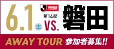 """Einberufung Samstag, der 1. Juni gegen Iwata """"bereist weg"""" Teilnehmer"""
