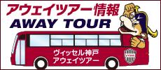 Away tour information!