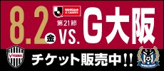 Under ticket favorable reception sale of 8/2 Friday vs.G Osaka! So that the purchase hastens!