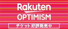 Event of the Rakuten Optimism Rakuten group's greatest scale. It is held from 7/31 to 8/3 in Pacifico Yokohama. Under ticket release.