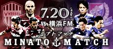 [Minato match between Minato-cho!] 7/20 Saturday 2019 J1 League Matchday 20 vs. Yokohama FM@ NOEVIR Stadium Kobe 18:00 kick off!