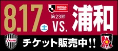 Under ticket favorable reception sale of Saturday, August 17 vs. Urawa! So that the purchase hastens!