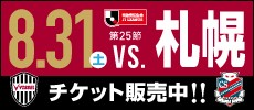 Under ticket favorable reception sale of Saturday, August 31 vs. Sapporo! So that the purchase hastens!