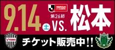 9/14vs. Matsumoto Yamaga FC