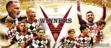Emperor's Cup championship memory special site
