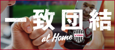 United at Home! Various tickets special site fighting together