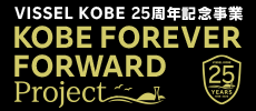 """Business """"KOBE FOREVER FORWARD"""" of the 25th anniversary project"""