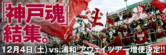 浦和戦サポーターツアー
