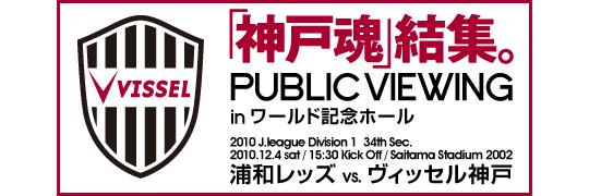 12/4 浦和vs.神戸@埼玉ス、パブリックビューイング
